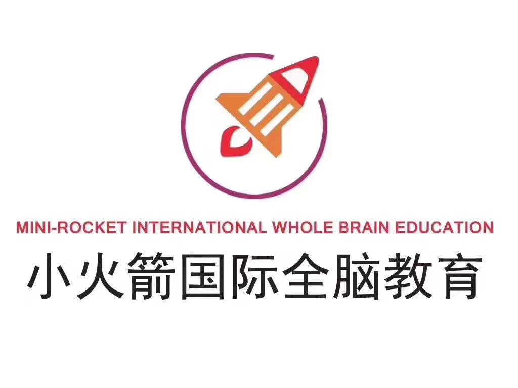 小火箭國際全腦教育