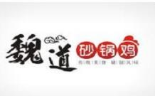 魏道砂锅鸡