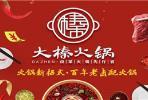 大榛鹵菜火鍋