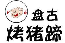 盤古烤豬蹄