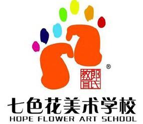 七色花藝術學校