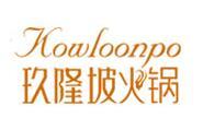 玖隆坡火鍋