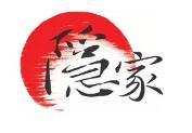 隱家本格日式燒肉