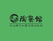 欣源陶藝館