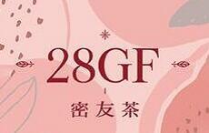 28GF密友茶