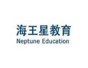 海王星教育