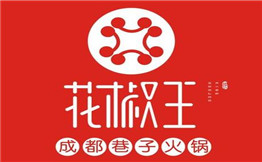 花椒王火鍋