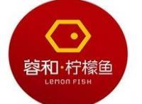 蓉和檸檬魚