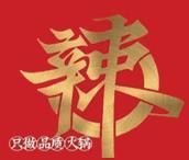 辣三紅火鍋