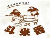 斗米香中式快餐