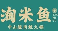 淘米魚中山脆肉鯇火鍋