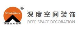深度空間裝飾