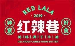紅辣巷重慶火鍋