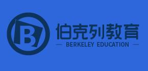 伯克列教育