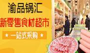 渝品锅汇火锅食材超市