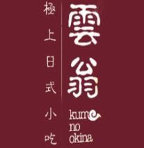 云翁日式料理