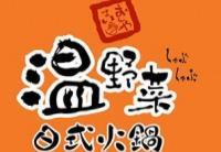 溫野菜日式火鍋