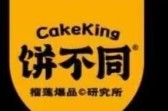饼不同榴莲烤饼