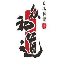 眾和道日本料理