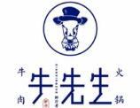 牛先生鮮牛肉火鍋