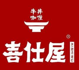 喜仕屋牛丼咖喱