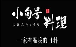 小句号日本料理