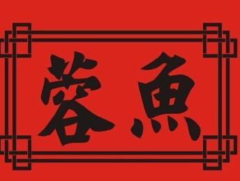 蓉鱼酸菜鱼