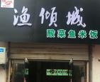 漁傾城酸菜魚米飯
