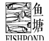 魚塘酸菜魚