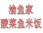 渝魚家酸菜魚米飯