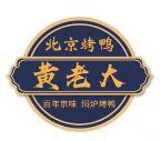 黃老大北京烤鴨
