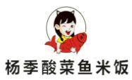 杨季酸菜鱼米饭