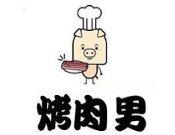 烤肉男正宗韓國料理