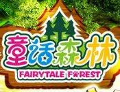 童話森林兒童樂園