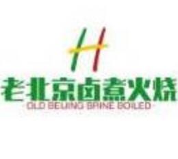 老北京鹵煮火燒