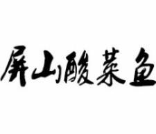 屏山酸菜鱼
