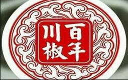 百年川椒火锅