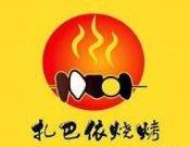 扎巴依燒烤