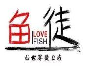 魚徒酸菜魚