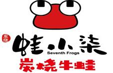 蛙小柒炭烧牛蛙