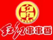 紅紅串串香