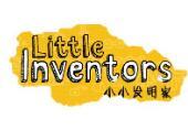 小小發明家
