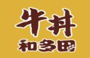 和多田牛丼日式牛肉飯