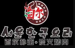 首爾樸寶炭火烤肉