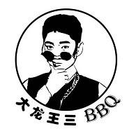 王三火鍋烤肉