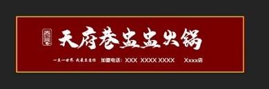 天府巷盅盅火锅