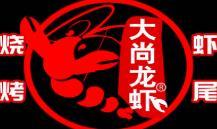 大尚龍蝦燒烤
