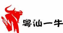 粵汕一牛海鮮牛肉蒸汽火鍋
