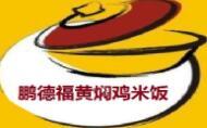 鵬德福黃燜雞