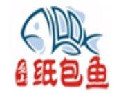 巫山紙包魚